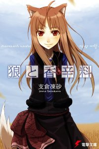 Волчица и пряности / Ookami to Koushinryou