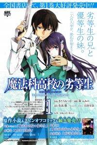 Непутевый ученик в школе магии / Mahouka Koukou no Rettousei