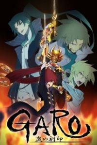 Гаро: Печать пламени / Garo: Honoo no Kokuin